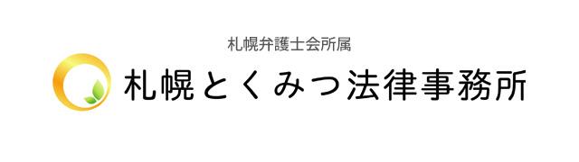 札幌とくみつ法律事務所|離婚・交通事故・企業法務をはじめ様々な法律問題に対応